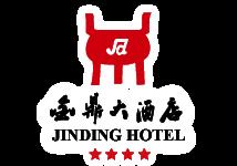 唐山金鼎大酒店