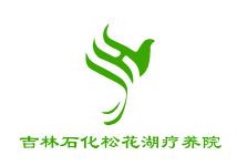吉化松花湖疗养院